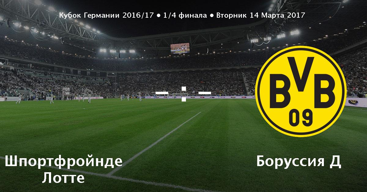 Лотте боруссия дортмунд 14 марта 2017