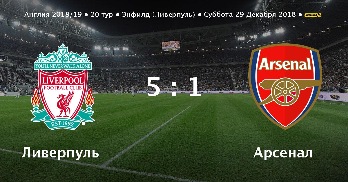Ливерпуль — Арсенал 29 декабря, футбольный матч