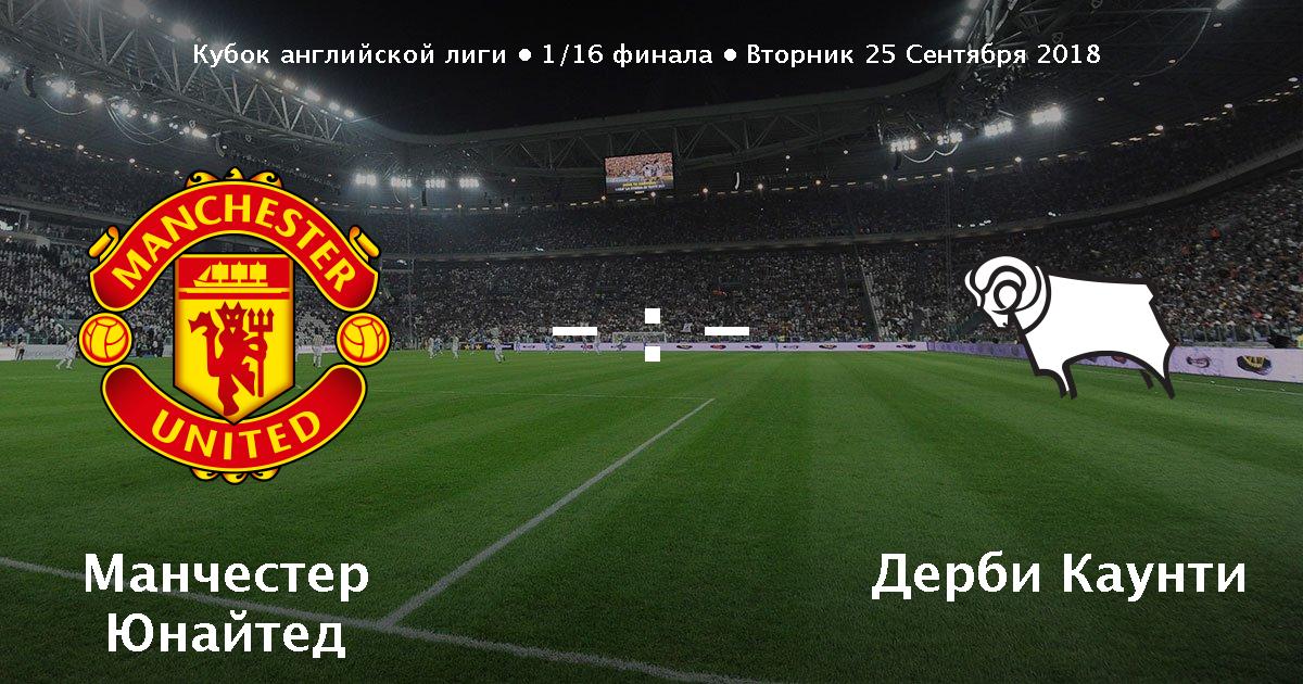 Манчестер Юн - Дерби Каунти 25.09.2018 матч онлайн