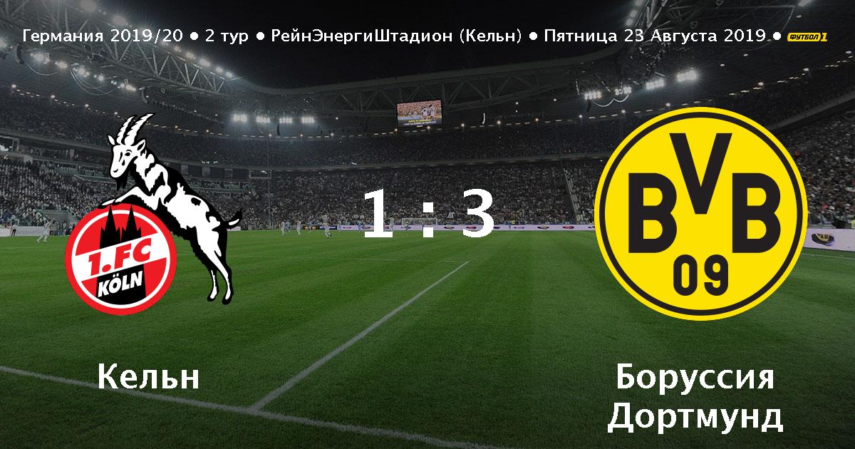 8 тур кельн боруссия дортмунд 1- 2
