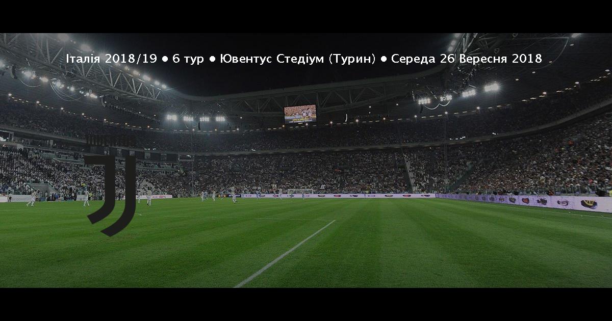 Ювентус - Болонья відео голів та огляд матчу - 26.09.2018 - Футбол 24 0726d32220d4b