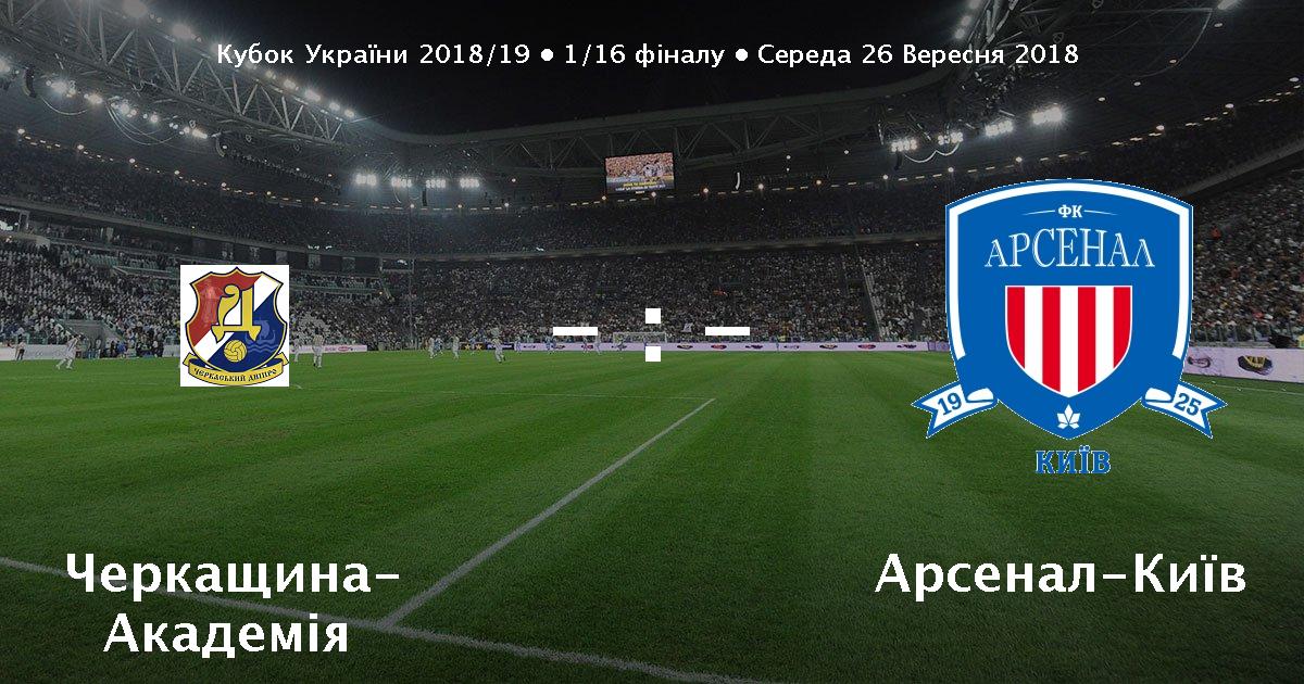 Матч Черкащина-Академія - Арсенал-Київ - 3 2   онлайн eb902e2923021