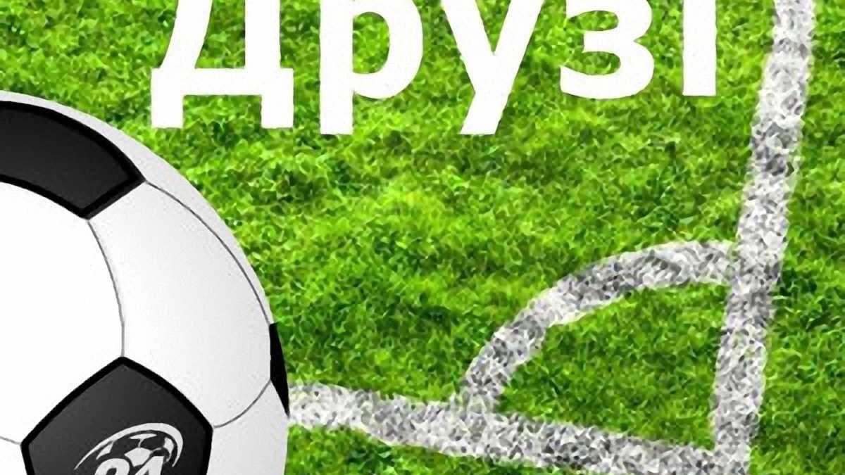 """На """"Футбол 24"""" создано сообщество """"Друзья""""!"""