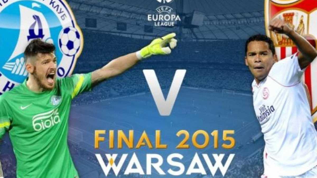 Билеты на финал Лиги Европы продают по 1700 гривен