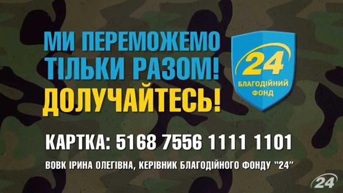 """Фонд """"24"""" збирає кошти на форму для українських воїнів!"""