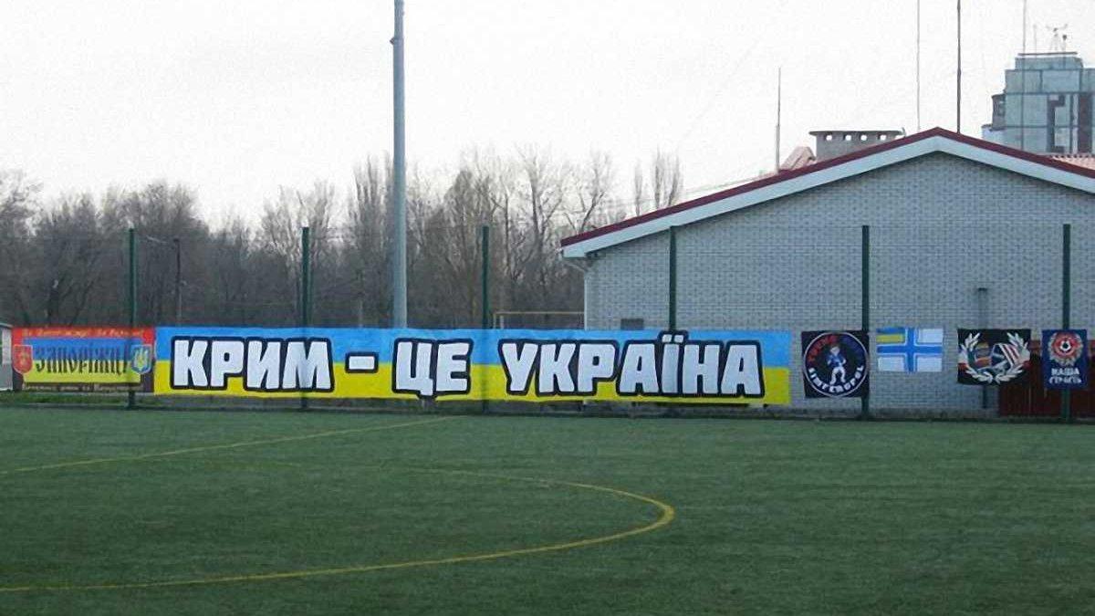 За сприяння УЄФА створено Кримський футбольний союз