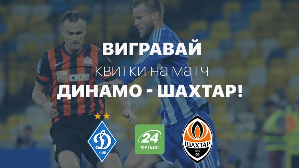 """Виграй квитки на матч """"Динамо"""" - """"Шахтар""""!"""