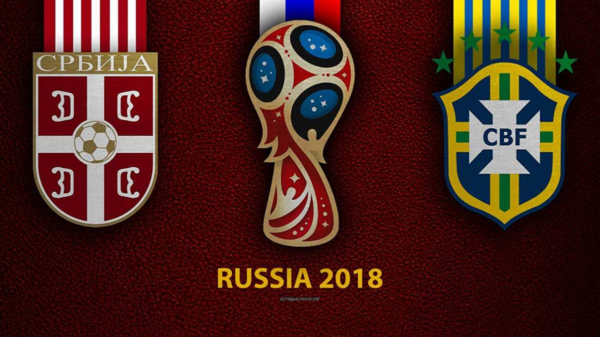 Сербия – Бразилия: прогноз на матч чемпионата мира-2018