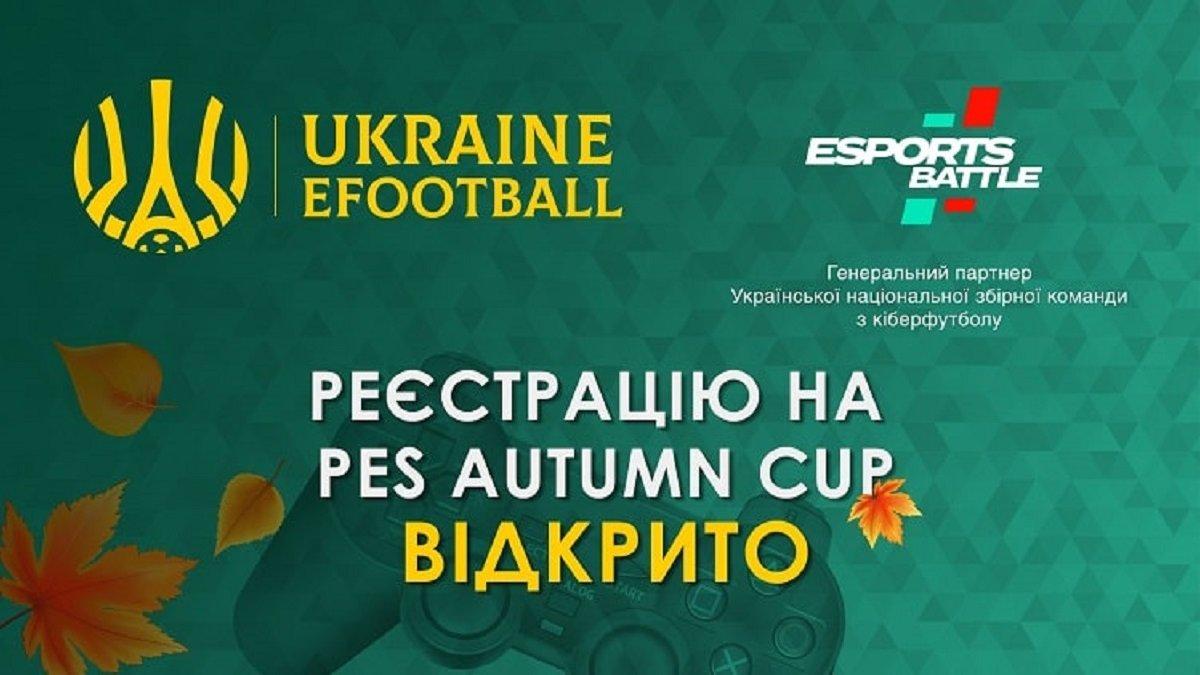Кіберфутбол: стартувала реєстрація учасників наPES Autumn Cup