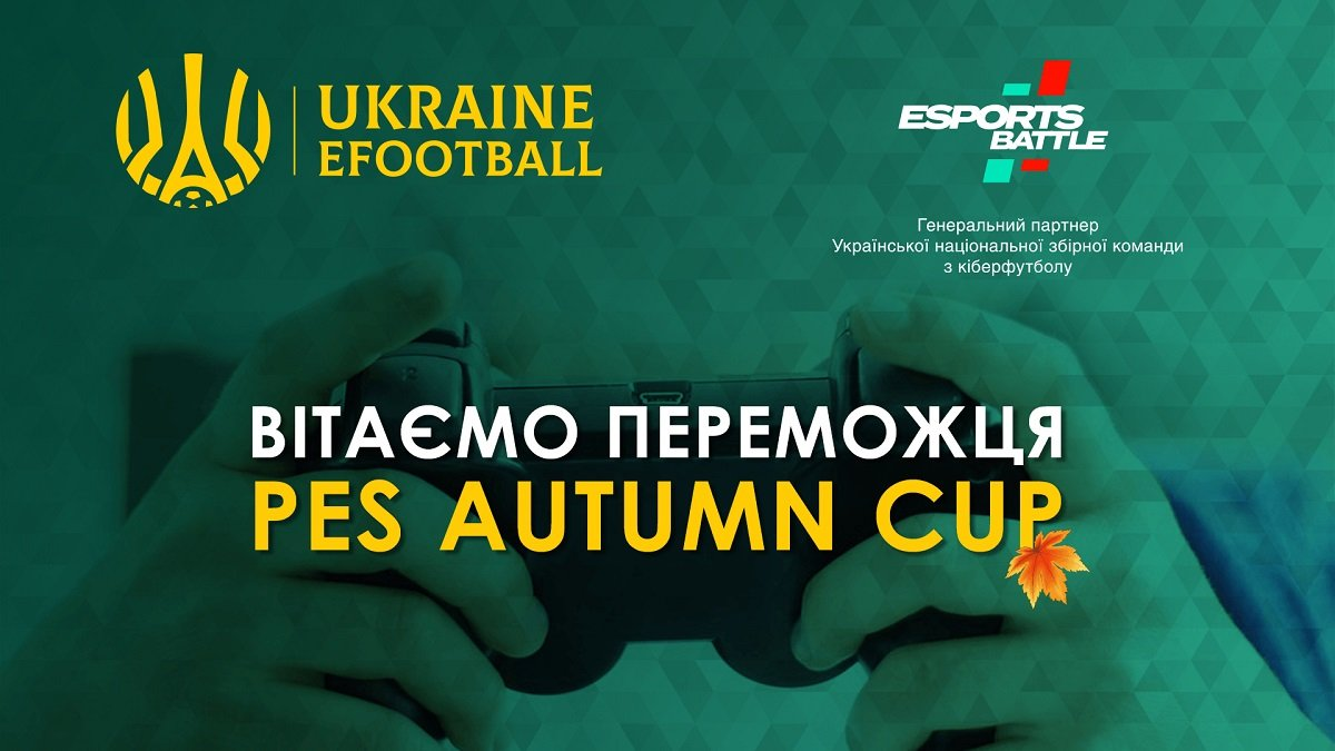 Кіберфутбол: PES Autumn Cup виграв Сергій Sergobibika Марченко