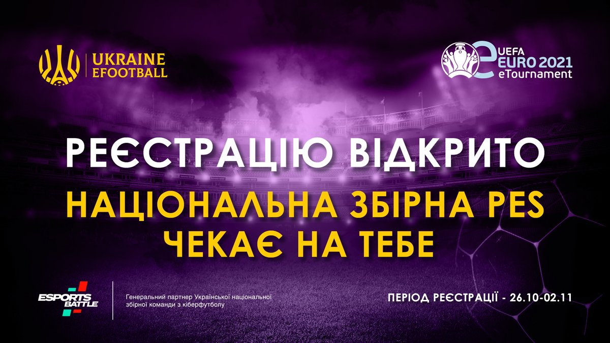 Українська асоціація електронного футболу розпочинає реєстрацію до збірної Pro Evolution Soccer