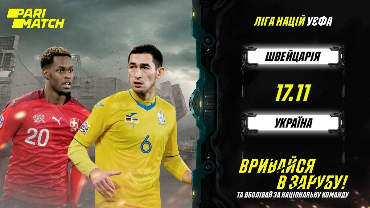Швейцарія – Україна: прогноз на матч