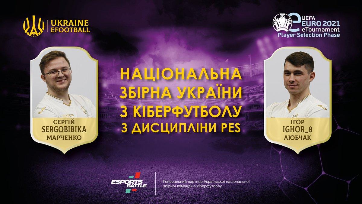 Кіберфутбол: до збірної України з PES увійшли двоє гравців