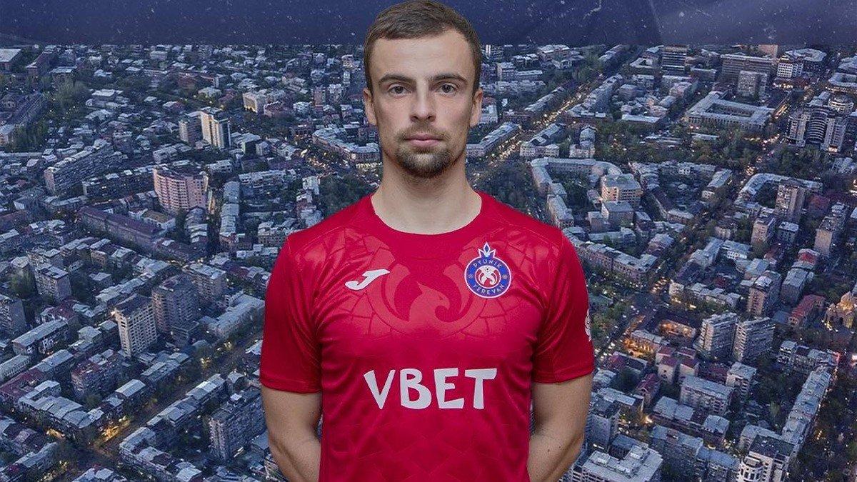 Воспитанник Динамо продолжит карьеру в чемпионате Армении