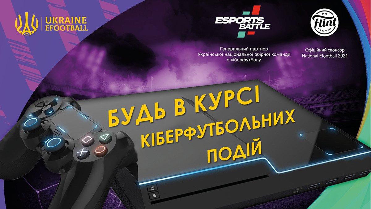 Зустрічайте нові кіберфутбольні турніри та відбір до збірної України в дисципліні FIFA