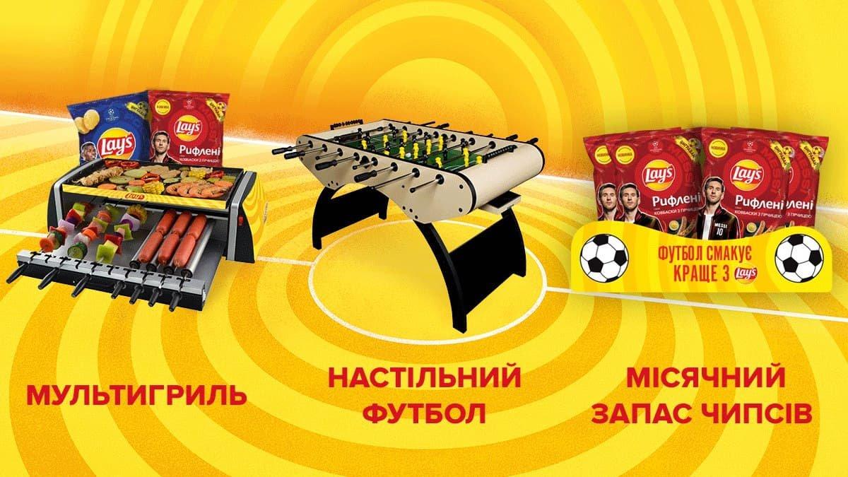 Домашній стадіон: покажи світові, як дивишся футбол разом з Lay's, та вигравай круті подарунки