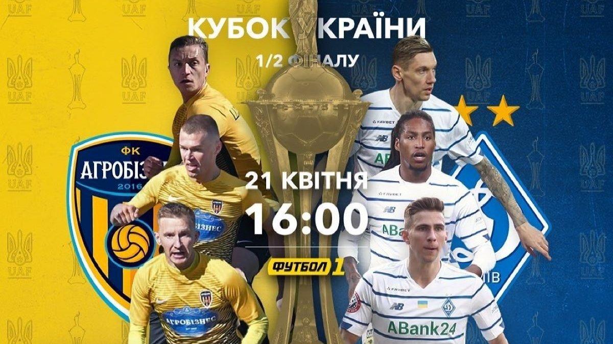Агробізнес – Динамо: онлайн-трансляція півфіналу Кубка України – несподіванка від Луческу та великі зміни