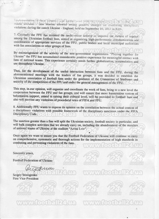 """ФФУ сама просила FIFA дисквалифицировать """"Арену Львов""""? - изображение 4"""