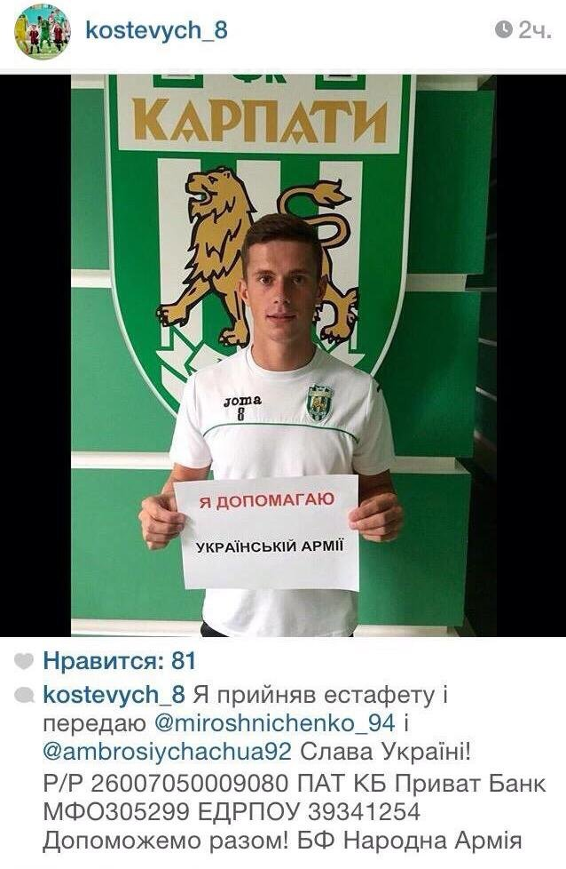 Игроки Карпат поддержали флешмоб помощи украинской армии - изображение 1