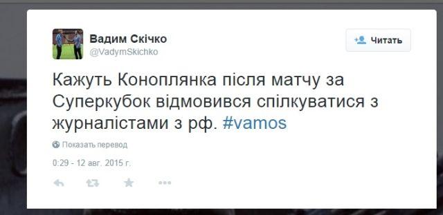 Коноплянка після Суперкубка відмовився спілкуватись із російськими журналістами