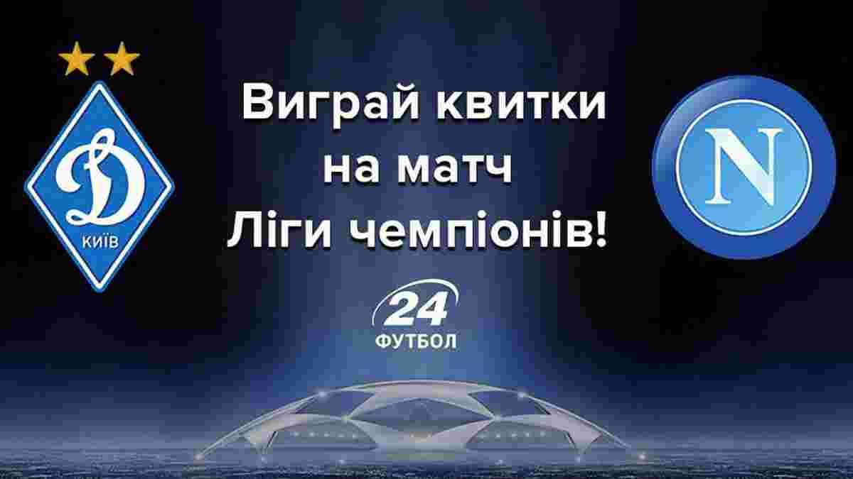 """Визначились переможці розіграшу квитків на матч """"Динамо"""" –  """"Наполі"""""""