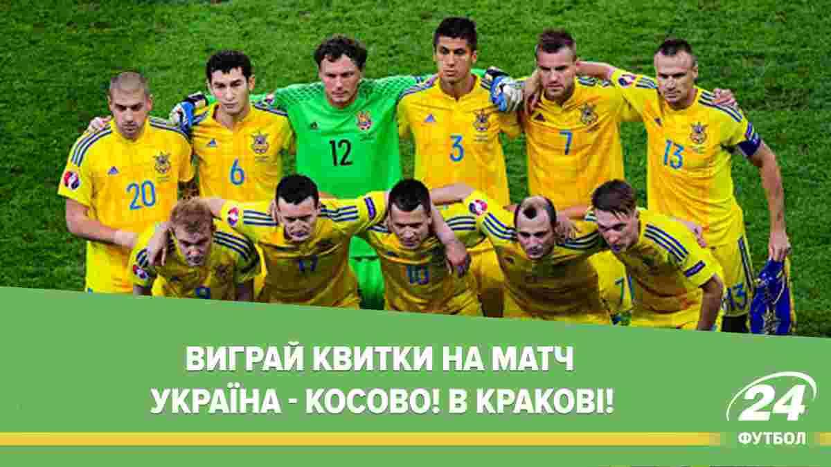 Виграй квитки на матч Україна – Косово в Польщі