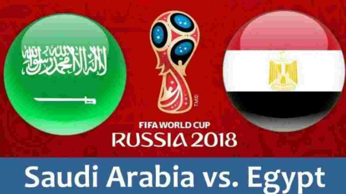 Саудівська Аравія – Єгипет: прогноз на матч ЧС-2018