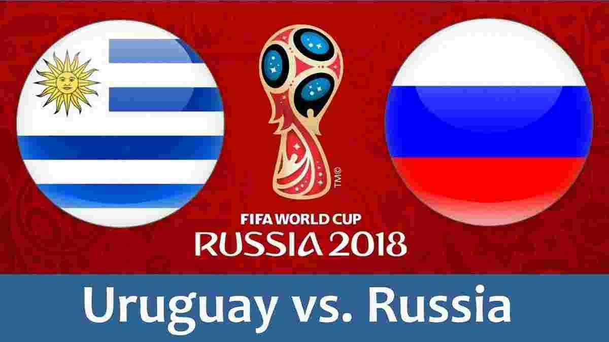 Уругвай – Росія: прогноз на матч ЧС-2018