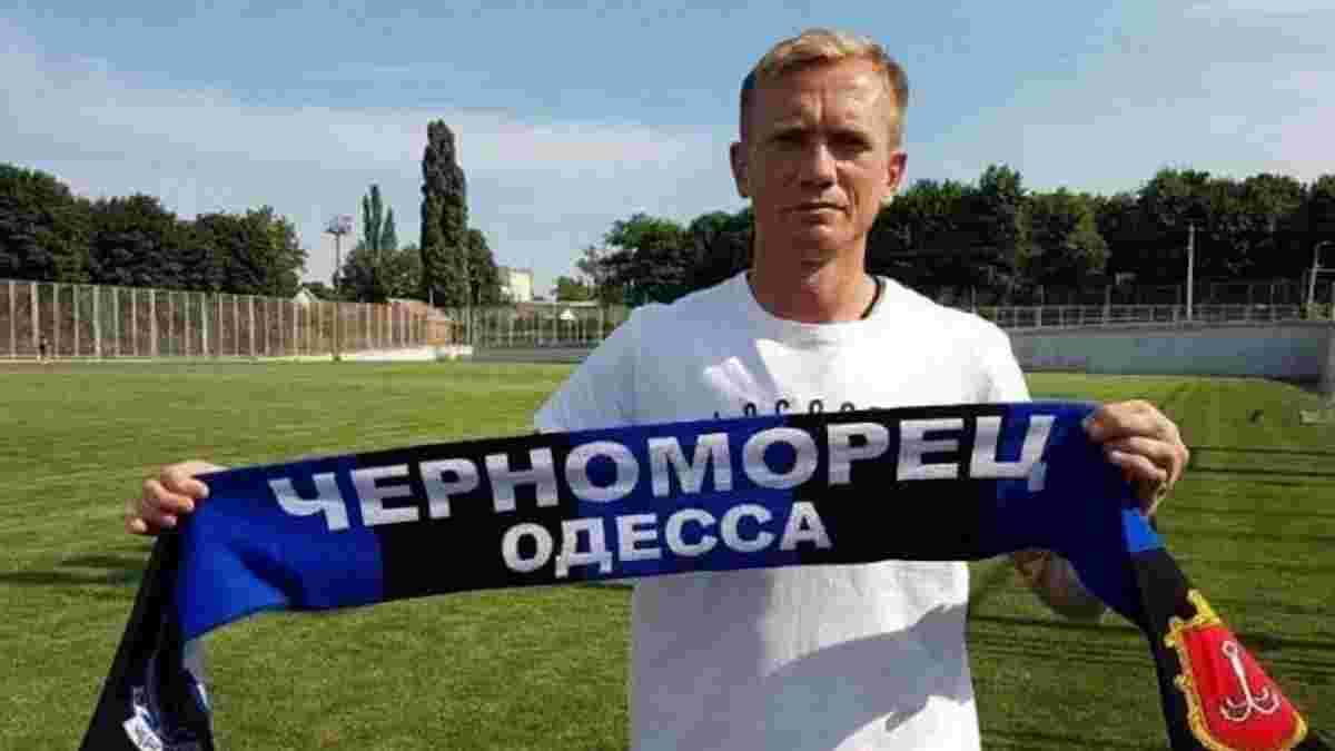Еще двое игроков покинули Черноморец