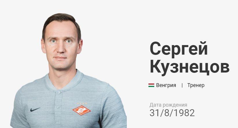 кузнєцов