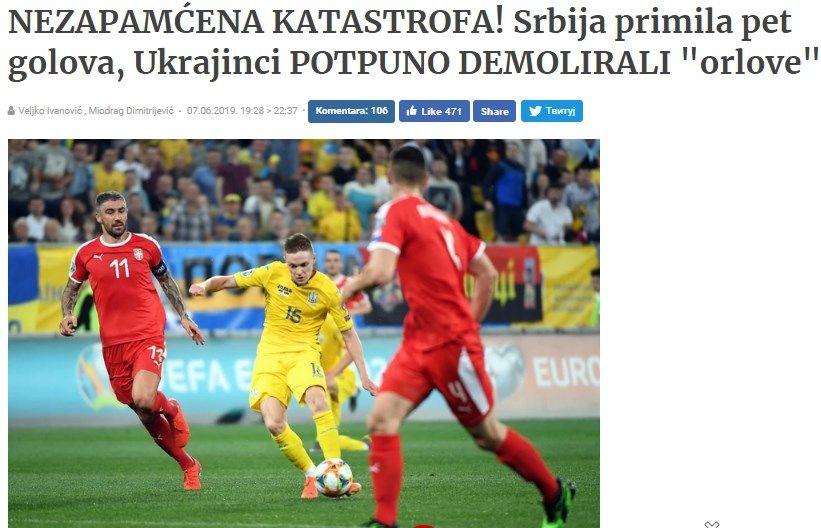 """""""Катастрофа!"""" Сербские СМИ - о позоре со сборной Украины"""