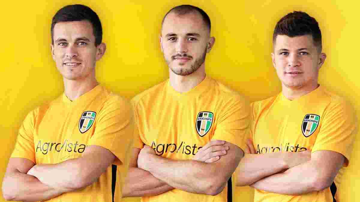 Олександрія оголосила про трансфер трьох гравців – серед них захисник Динамо