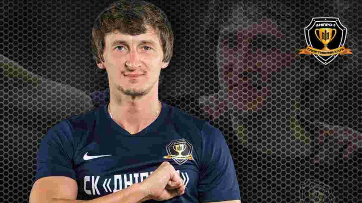 СК Днепр-1 попрощался со вторым лучшим бомбардиром в истории клуба