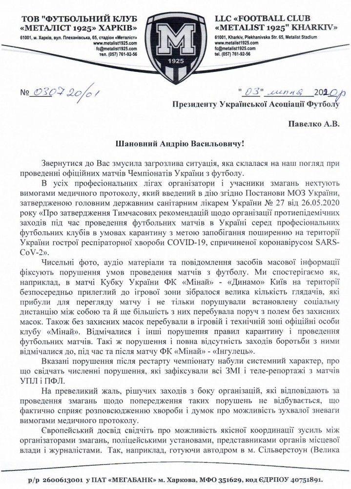 Металіст-1925 звинуватив Минай у грубому порушенні правил карантину (ДОКУМЕНТ)