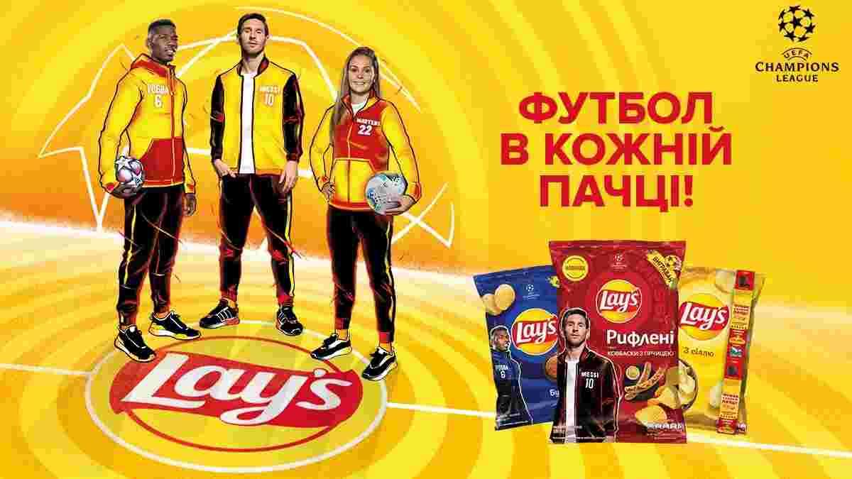 Побеждай вместе с Lay's: как стать следующим владельцем 100 тысяч гривен и других крутых подарков