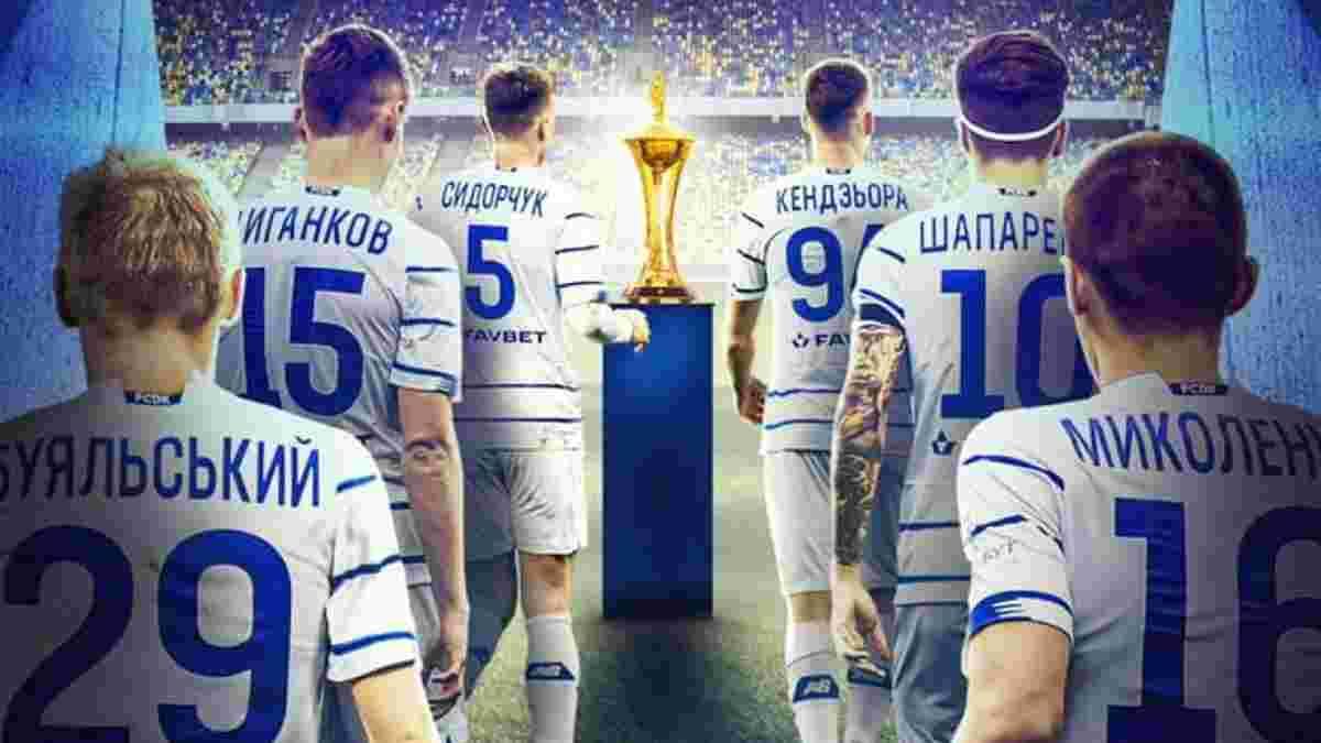 Динамо – Заря: стартовые составы и онлайн-трансляция финала Кубка Украины