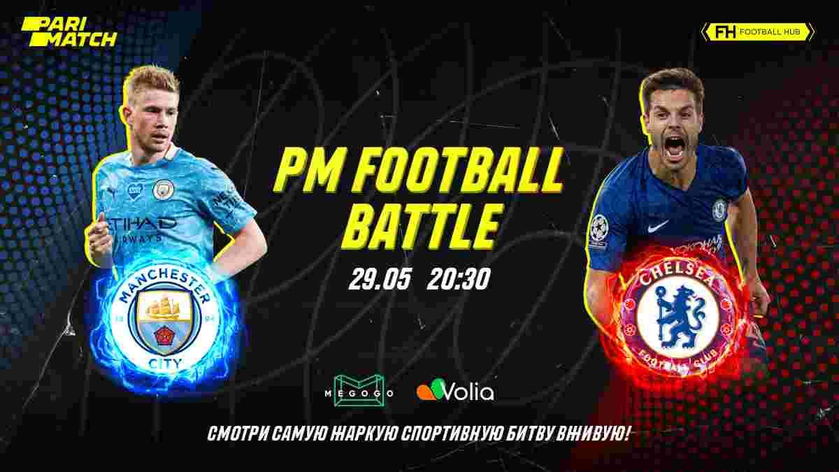 Фаны Манчестер Сити и Челси сразятся в PM Football Battle