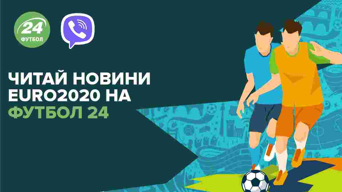 """Євро-2020  із """"Футбол 24"""": отримуй найгарячіші новини у своєму Viber!"""