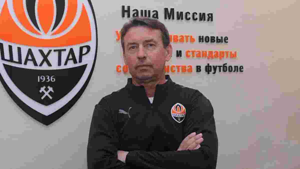 Шахтер назначил главного тренера новосозданной женской команды