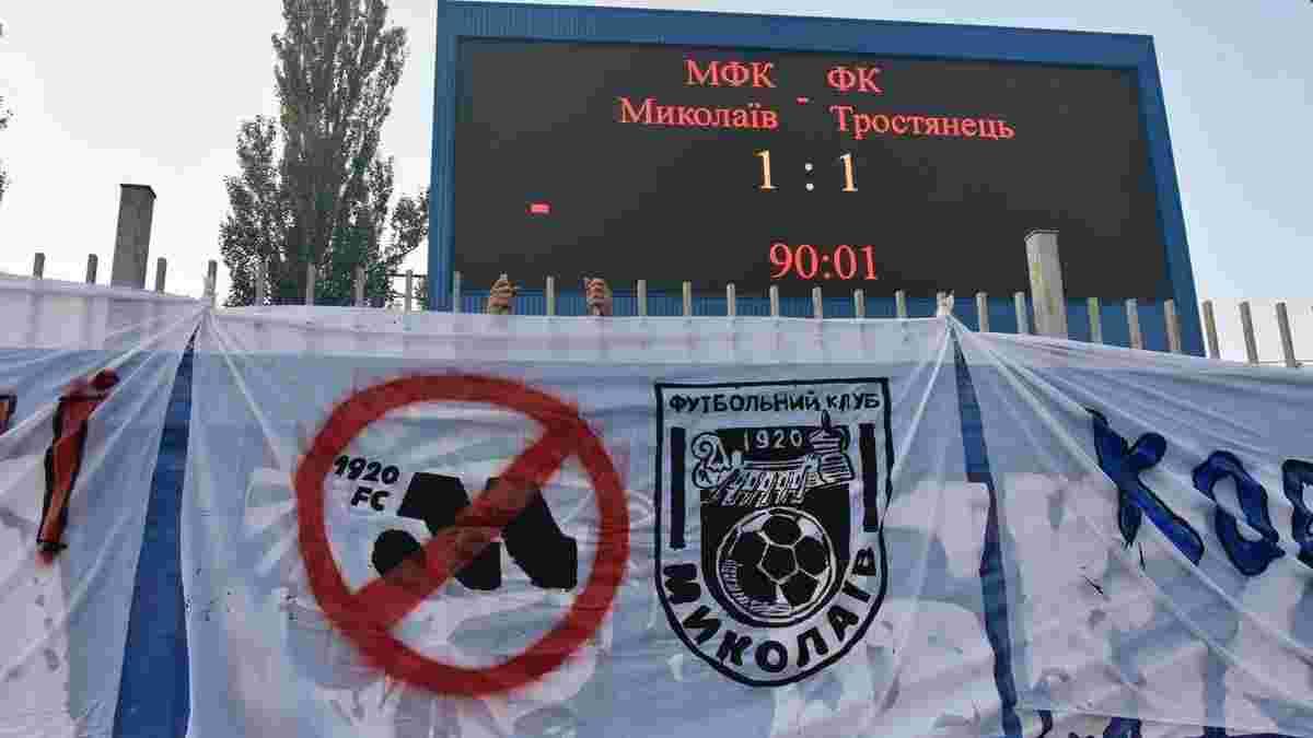Миколаїв представив нову емблему – ультрас протестують проти змін