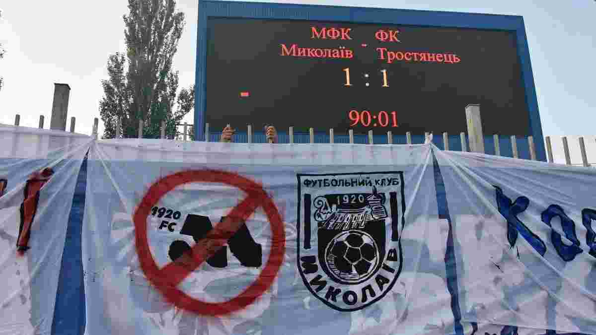 Николаев представил новую эмблему – ультрас протестуют против изменений
