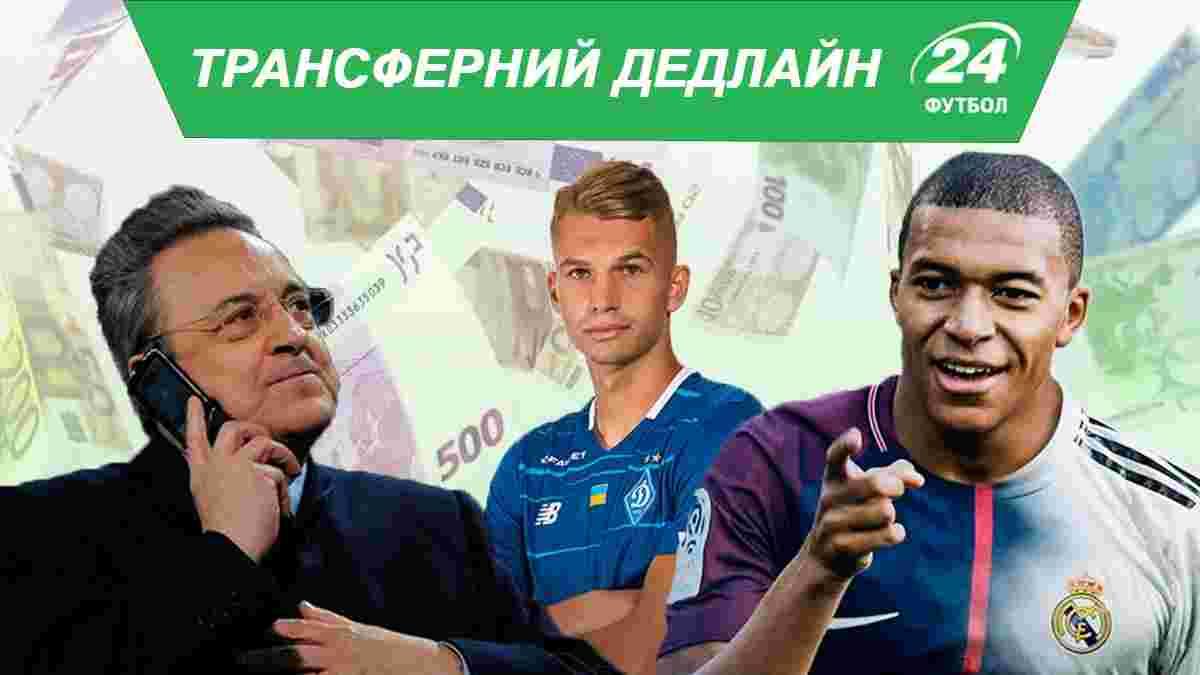 Трансферний дедлайн, літо-2021: Грізманн повернувся в Атлетіко, Жерсон покинув Динамо – як це було