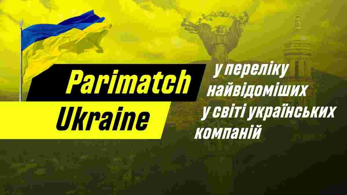 Parimatch Ukraine у переліку найвідоміших у світі українських компаній