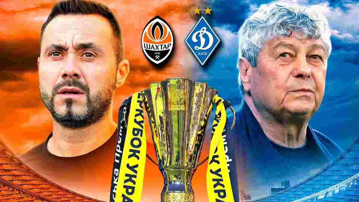 Шахтер – Динамо: онлайн-трансляция матча за Суперкубок Украины – как это было