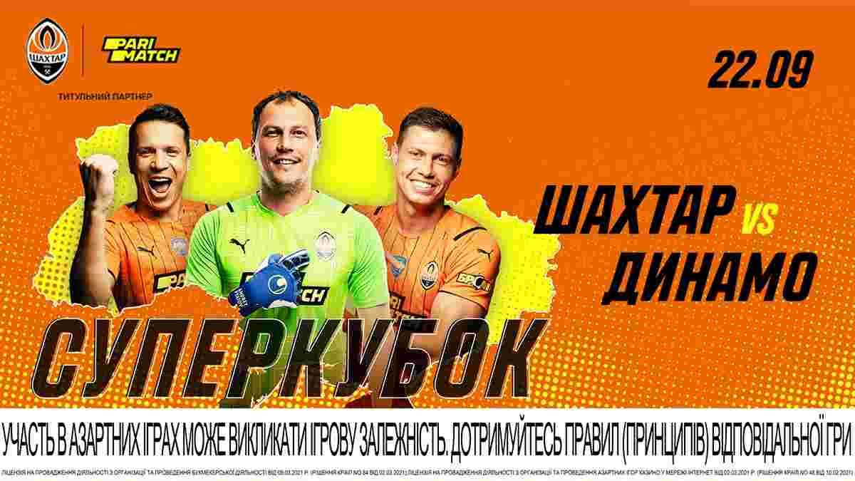 Шахтер и Динамо готовы разыграть первый трофей сезона