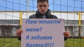 """""""Динамо"""" домовилось із """"Евіяном"""" щодо Бетао"""