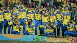 Как паралимпийская сборная Украины переиграла Иран и получила золотые медали Олимпиады-2016