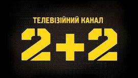 """""""1+1 Медіа"""" прокоментував перенесення трансляції матчів УПЛ з """"2+2"""" на інший телеканал та інтернет-ресурси"""