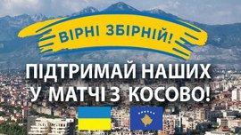 """Косово – Україна: """"Вірні збірній"""" вирушили до Албанії"""