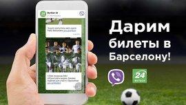 Футбол 24 и Viber дарят билеты в Испанию